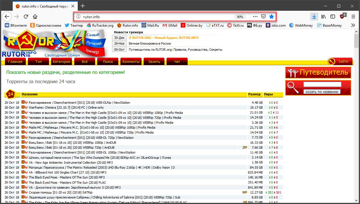 Рис.9. Окно браузера с открытым торрент-трекером rutor.info