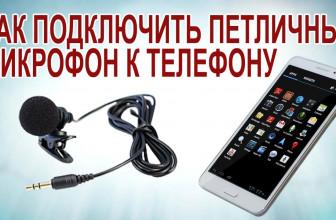 Как сделать привязку к телефону