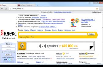 Yandex опера на компьютер