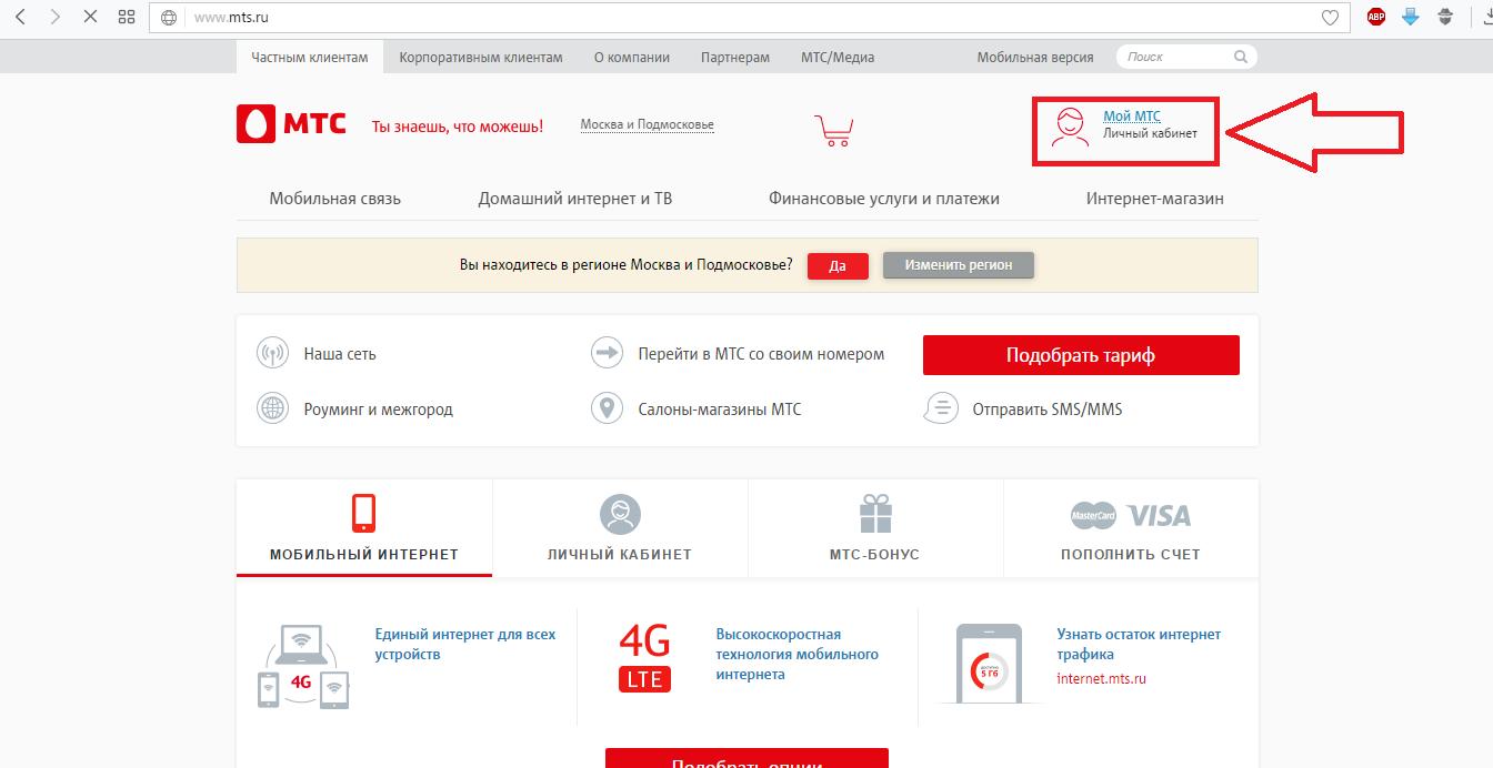 Ссылка на личный кабинет на сайте mts.ru