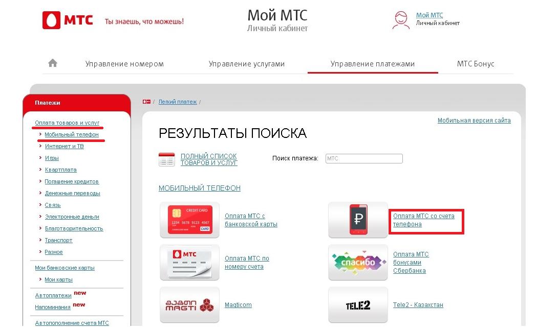 Пункт для счета абонента MTC