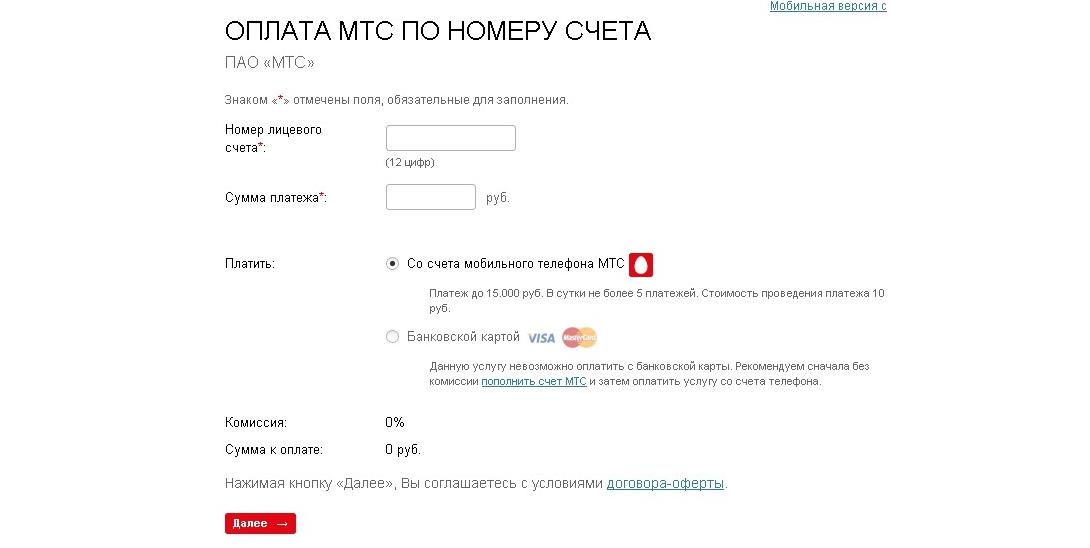 Ввод данных для перевода