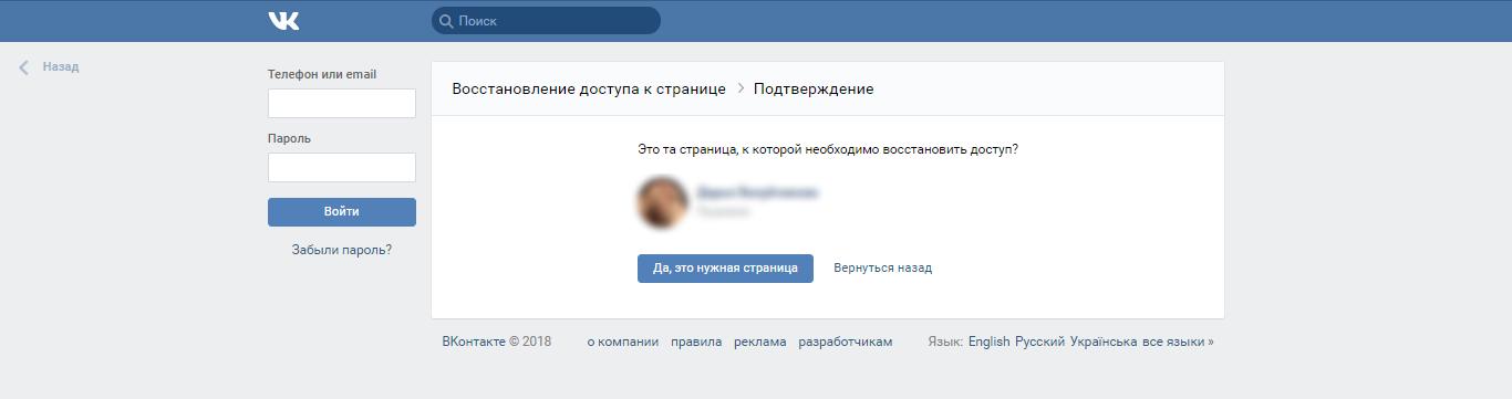 Вконтакте не могу войти на страницу. Почему не заходит в ВК с телефона или компьютера